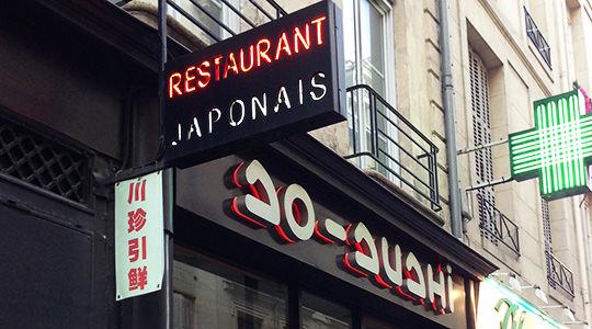 パリの日本料理屋がダンスフロアに♪