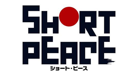 本日の映画 – SHORT PEACE