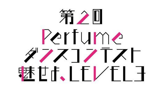 Perfume ダンスコンテスト「魅せよ、LEVEL3」二次審査作品出揃う!全作品を一気見しよう2!<インターナショナル部門>