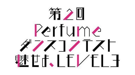 """第2回Perfumeダンスコンテスト・""""魅せよ、LEVEL3″開催!"""
