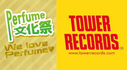 真夏のPerfume文化祭!