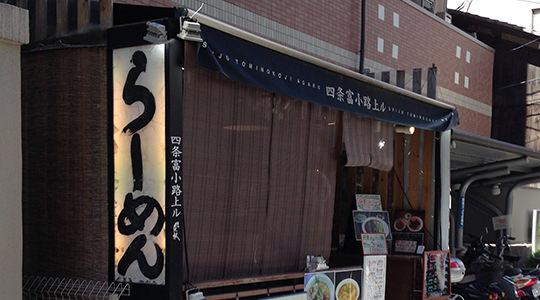 Perfumeメジャーデビュー8周年記念イベント!からの、本日のラーメン – 麺屋虎杖 四条富小路上ル