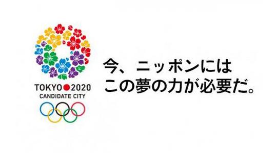 56年ぶり、夏季五輪東京招致決定!